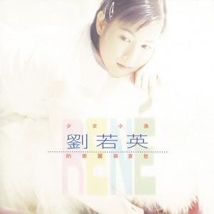 为爱痴狂(热度:102)由王仙要买衣服私翻唱,原唱歌手刘若英