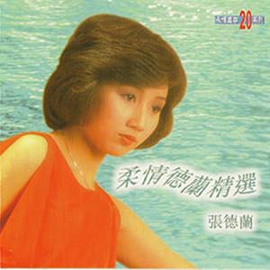 人生于世(热度:152)由JJ翻唱,原唱歌手张德兰