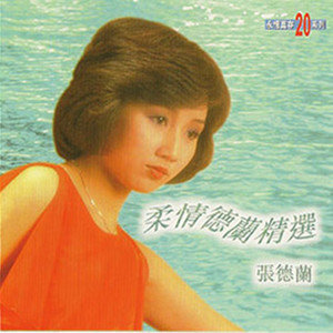 相识也是缘份(Live)(热度:157)由裕铃(体形设计)翻唱,原唱歌手张德兰