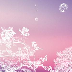 qq空间动画音乐_嘘 - SID (シド) - QQ音乐-千万正版音乐海量无损曲库新歌热歌天天 ...