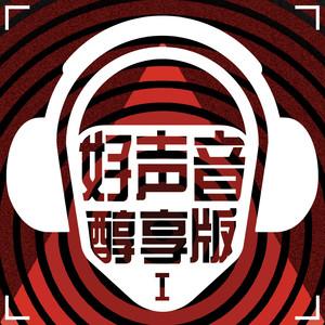 说散就散(醇享版)在线听(原唱是JC陈泳彤),赵小妹演唱点播:380次