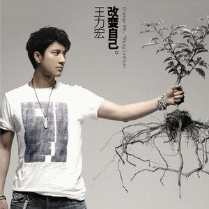 你是我心内的一首歌(热度:114)由এ᭄紫儿ོꦿ࿐@盼盼翻唱,原唱歌手王力宏/Selina