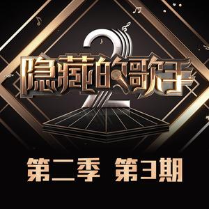 九百九十九朵玫瑰(Live)(热度:210)由烟墨染翻唱,原唱歌手邰正宵