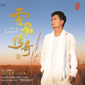 云在飞(热度:828)由萍水相逢翻唱,原唱歌手云飞