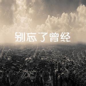 断情笔(热度:88)由༺跑调lucy༻翻唱,原唱歌手MC魏小然