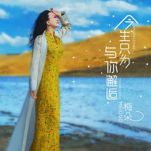 今生只为与你邂逅(热度:187)由珠珠翻唱,原唱歌手梅朵