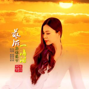 最后为你落下一滴泪原唱是紫炫,由白云翻唱(播放:42)