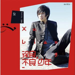 后会无期(热度:41)由小火锅翻唱,原唱歌手徐良/汪苏泷