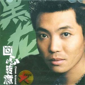 回心转意(热度:140)由李情翻唱,原唱歌手黑龙