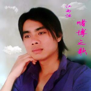 赌博之歌原唱是江雨恒,由^O^慧^O^翻唱(播放:23)