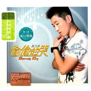 网缘(热度:13)由yangzuhua翻唱,原唱歌手陈玉建