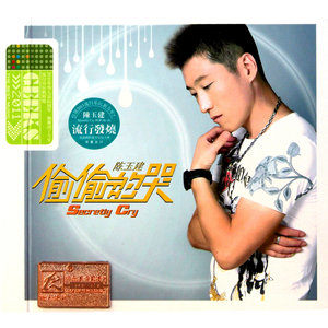 偷偷的哭(热度:340)由温颜翻唱,原唱歌手陈玉建