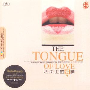 微信爱原唱是陈玉建/陈美惠,由辣妹翻唱(播放:60)