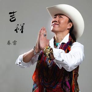 吉祥(热度:244)由刺梅翻唱,原唱歌手春雷