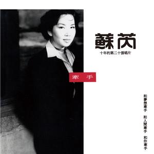 牵手(热度:22)由芦花翻唱,原唱歌手苏芮