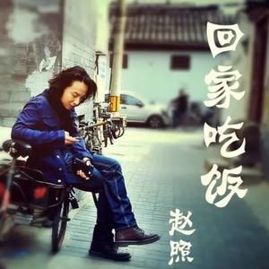 回家吃饭(热度:19)由野兰翻唱,原唱歌手赵照