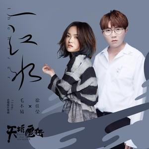 一江水 (電視劇《天坑鷹獵》片尾曲) [合唱版]