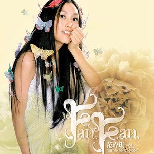 全世界失眠(热度:345)由木棉翻唱,原唱歌手范玮琪