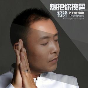想把你挽留(热度:43)由楊承恩翻唱,原唱歌手祁隆