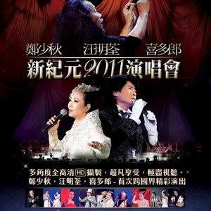 京华春梦(Live)(热度:367)由裕铃(体形设计)翻唱,原唱歌手汪明荃