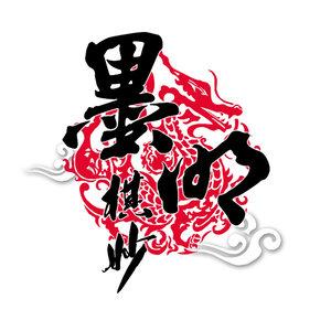 故梦(热度:1998)由易翻唱,原唱歌手橙翼