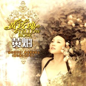黄玫瑰由蝴蝶演唱(原唱:黄灿)