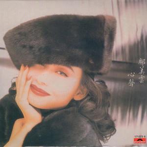 堆积情感(热度:17)由HungYan等我 我會返嚟翻唱,原唱歌手邝美云