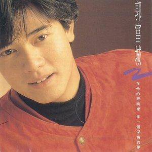 我是不是该安静的走开(Live)(热度:30)由王振評翻唱,原唱歌手郭富城