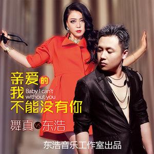 亲爱的我不能没有你(降调版)(热度:382)由同心同行翻唱,原唱歌手东浩/舞真