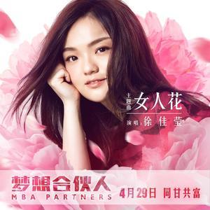 女人花(热度:13)由黄河翻唱,原唱歌手徐佳莹