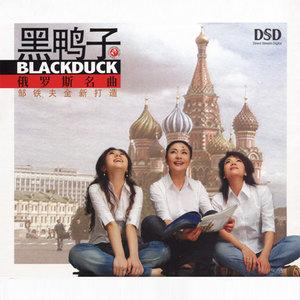 莫斯科郊外的晚上(热度:15)由家住火山下翻唱,原唱歌手黑鸭子组合