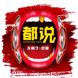 都说原唱是龙梅子/老猫,由唐tang军.jun翻唱(试听次数:147)