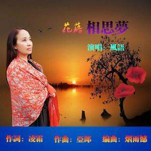 花落相思梦(热度:31)由Helene*菲儿【峻乐团】翻唱,原唱歌手风语