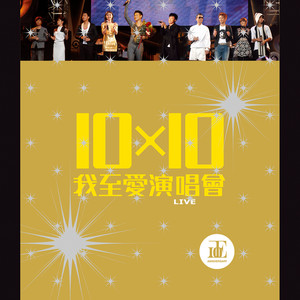 爱与痛的边缘(Live)(热度:23)由HungYan等我 我會返嚟翻唱,原唱歌手陈慧琳