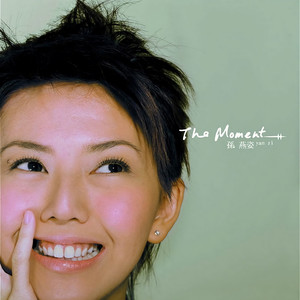遇见(热度:37084)由绿巨人先森•四川内江主播翻唱,原唱歌手孙燕姿