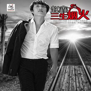 许多年以后(热度:150)由一曲红尘翻唱,原唱歌手赵鑫