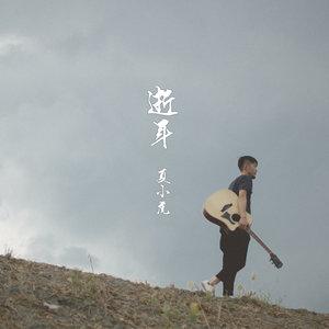 逝年- QQ音乐-千万正版音乐海量...