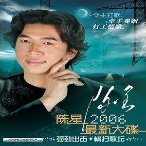 流浪歌(热度:12)由玫瑰「导师」翻唱,原唱歌手陈星