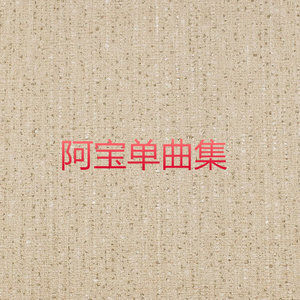 山丹丹花开红艳艳在线听(原唱是阿宝),雪梅(批发零售东北山特产)演唱点播:63次