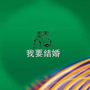 今生缘(热度:21)由乔翻唱,原唱歌手川子/旭日阳刚