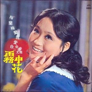 梅兰梅兰我爱你(热度:81)由歌手劉洪杰翻唱,原唱歌手尤雅