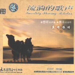 在水一方(热度:41)由陶勋天平山人翻唱,原唱歌手梦之旅合唱组合