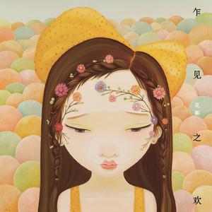 20岁的某一天(热度:44)由Li翻唱,原唱歌手花粥