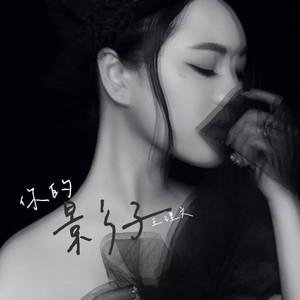 王理文《你的影子》歌词