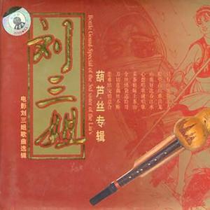 只有山歌敬亲人原唱是谭炎健/缪晓铮/陈焕明,由艳艳翻唱(试听次数:477)