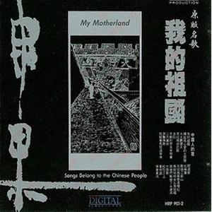 弹起我心爱的土琵琶(热度:36)由孟翻唱,原唱歌手牟青