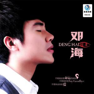 只要能和你在一起(热度:28)由飛艳翻唱,原唱歌手邓海