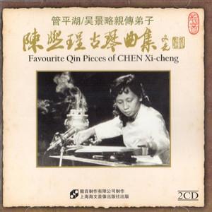 陈熙珵古琴曲集 CD1 陈熙珵