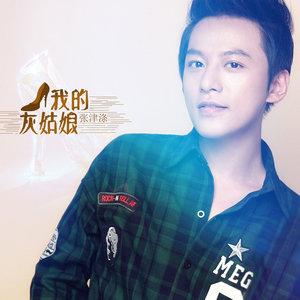 泛水荷塘(热度:66)由相信自己翻唱,原唱歌手张津涤/云菲菲