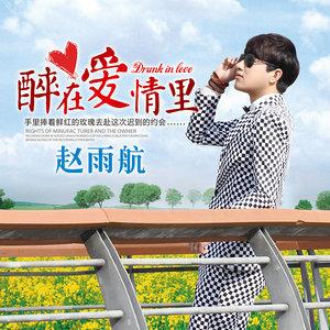 醉在爱情里(热度:56)由快乐有你翻唱,原唱歌手赵雨航